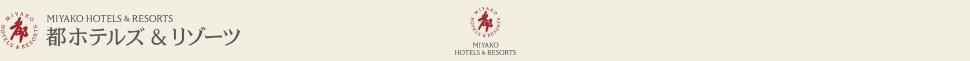 MIYAKO HOTEL & RESORTS  都ホテルズ & リゾーツ