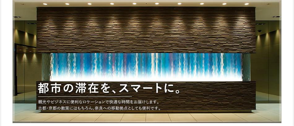 都市の滞在を、スマートに。観光やビジネスに便利なロケーションで快適な時間をお届けします。古都・京都の散策にはもちろん、奈良への移動拠点としても便利です。