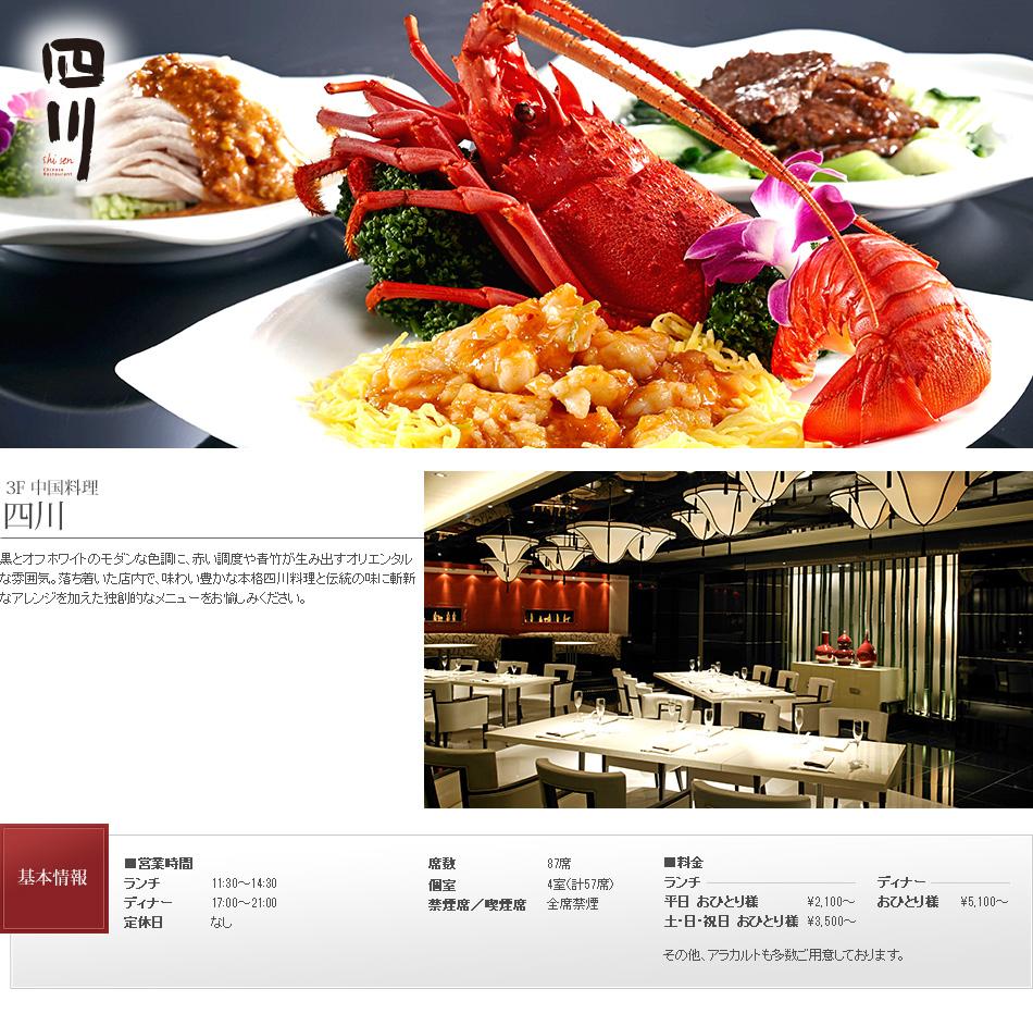3F 中国料理 四川