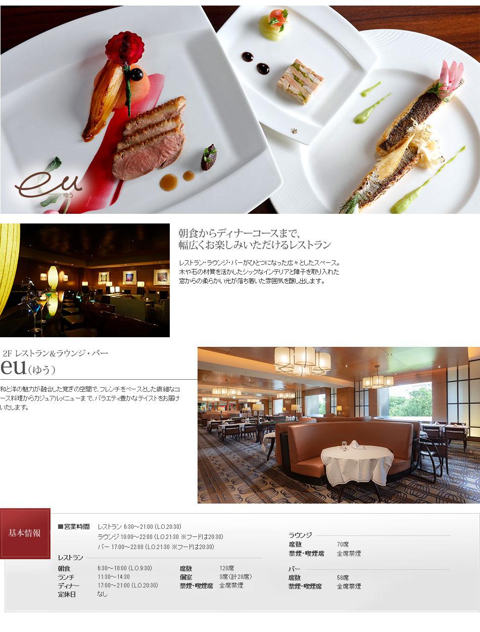 2F レストラン&ラウンジ eu(ゆう)