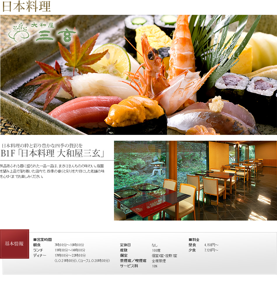 日本料理 大和屋 三玄